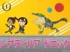 Reptilia Chibi._Chris_Trefz